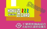 HOKU HOKU CARD SAMPLE